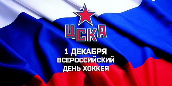 история 22 декабря с днем российского хоккея поздравляю стихи настоящее